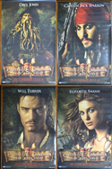 Pirates Of The Caribbean - Dead Man's Chest <p><i> (Set of FOUR Cinema Banners) </i></p>